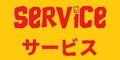 サービスの案内